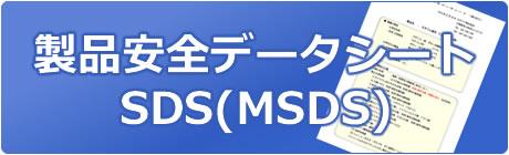 製品安全データシート