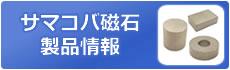 サマコバ磁石製品情報