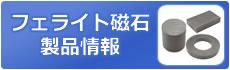 フェライト磁石製品情報